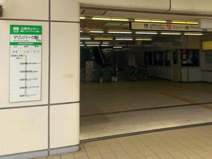 マリンパーク駅、六甲ライナーの終点です。