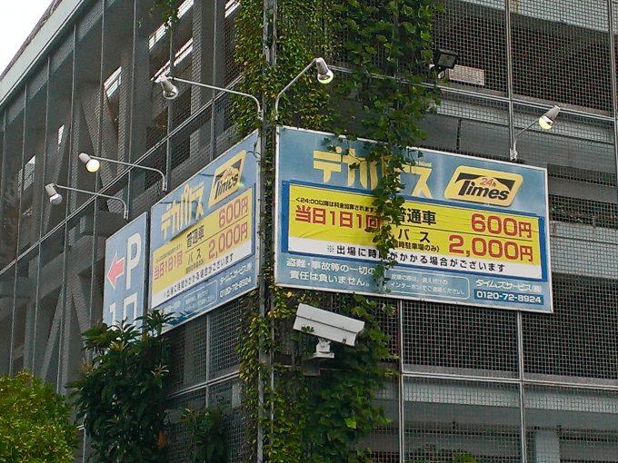 タイムズの黄色看板のデカパトス駐車場