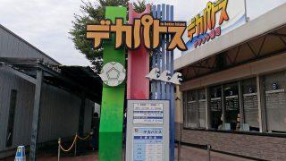 神戸・六甲アイランドのプール「デカパトス」