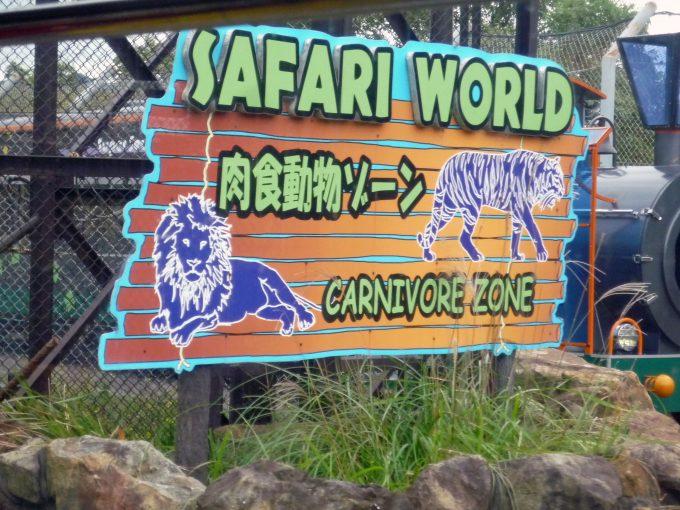 ワールドサファリ、肉食ゾーンの入り口