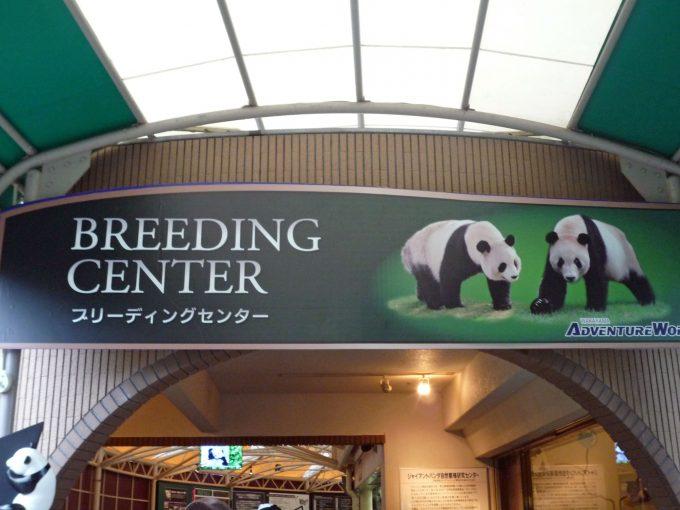 パンダのブリーディングセンター