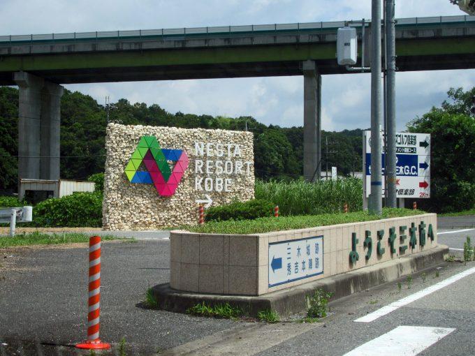 三木東インター降りてすぐ右へ