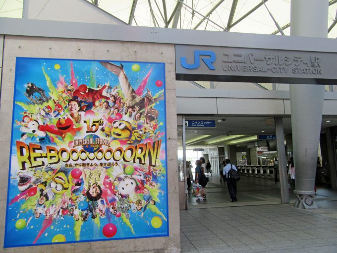 USJの玄関口「ユニバーサルシティ駅」
