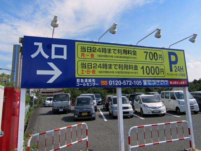 USJの周辺駐車場、daitaiこれくらいが相場です。