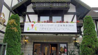 神戸・六甲オルゴールミュージアム