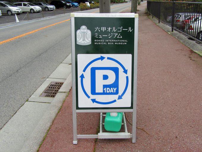 周辺施設とのフリーパスの駐車場
