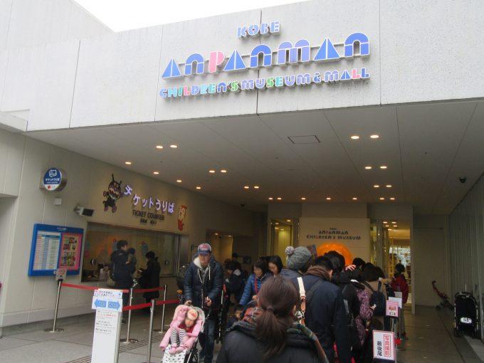 【神戸アンパンマンこどもミュージアム】混雑状況