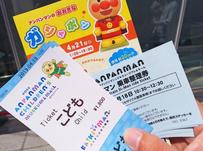 【神戸アンパンマンこどもミュージアム】料金《チケット》