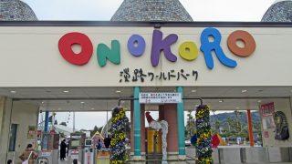 淡路ワールドパークおのころ(ONOKORO)