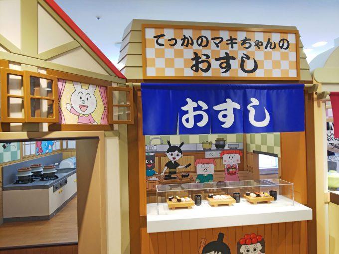 【神戸アンパンマンこどもミュージアム】ミュージアム《みんなのまち》