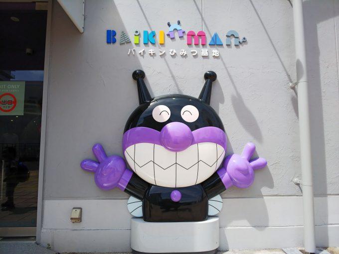 【神戸アンパンマンこどもミュージアム】バイキンひみつ基地《バイキンひみつ基地 エントランス》