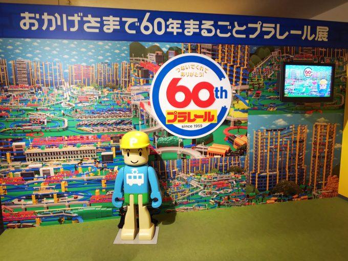 【京都鉄道博物館】本館2F《限定イベント「プラレール展」》