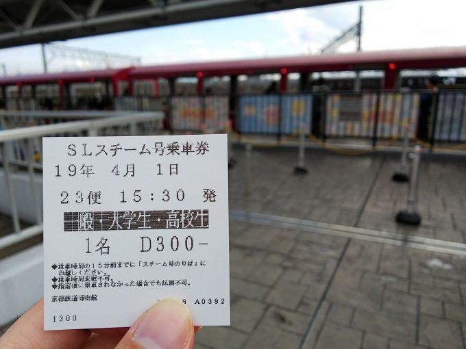 【京都鉄道博物館】SLスチーム号《切符》