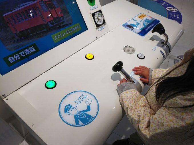 【京都鉄道博物館】本館2F《列車を安全に走らせよう「操縦体験」》