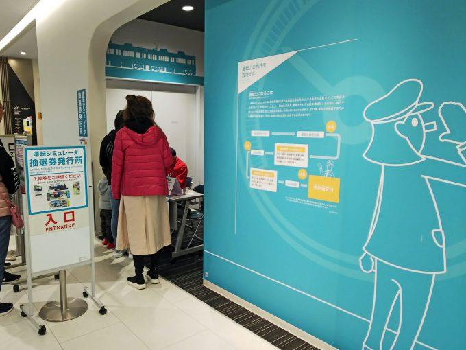 【京都鉄道博物館】本館2F《運転シミュレーター「抽選場所」》