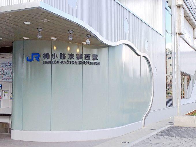 【京都鉄道博物館】アクセス《梅小路京都西駅》