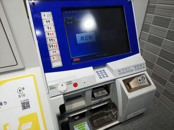 【京都鉄道博物館】本館2F《列車に乗ろう「きっぷ購入体験」》