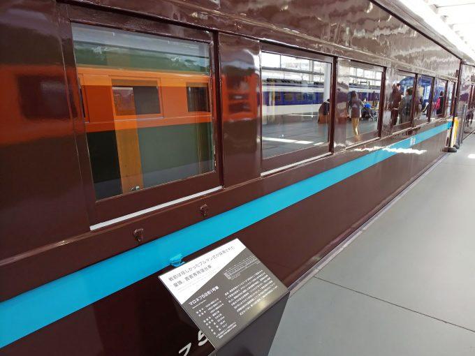 【京都鉄道博物館】展示車両(プロムナード)《マロネフ59形1号車》