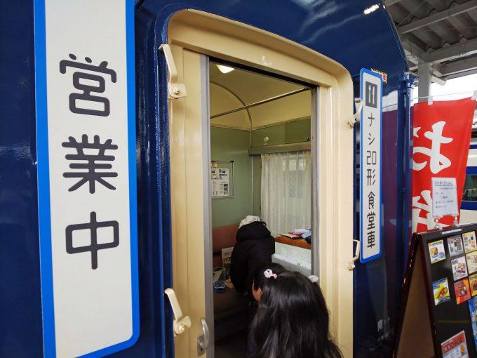 【京都鉄道博物館】食事《ナシ20形食堂車》