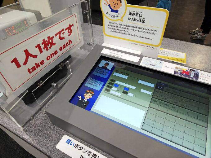 【京都鉄道博物館】本館2F《列車に乗ろう「定期券購入体験」》