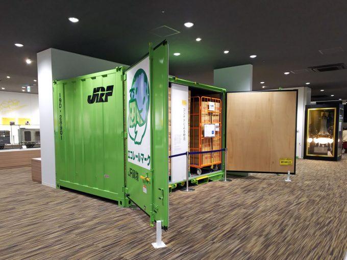 【京都鉄道博物館】本館2F《貨物コンテナ内部》
