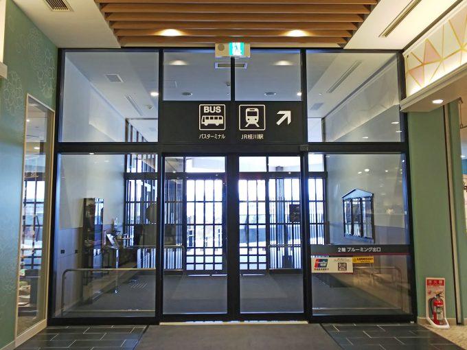【京都鉄道博物館】アクセス《パーク&ライド「イオンモール京都桂川」》