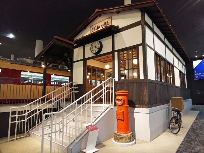 【京都鉄道博物館】本館1F《昭和の駅》
