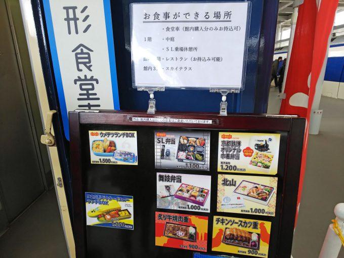 【京都鉄道博物館】食事《ナシ20形食堂車「弁当メニュー」》