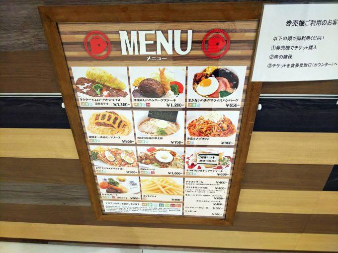【京都鉄道博物館】食事《レストラン「メニュー」》