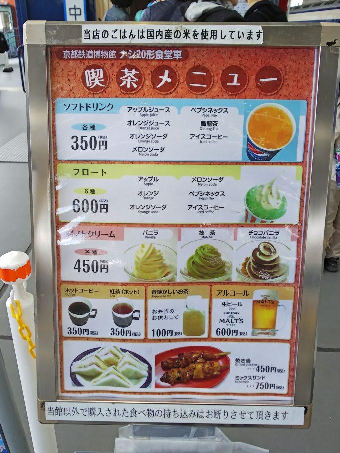 【京都鉄道博物館】食事《ナシ20形食堂車「軽食メニュー」》