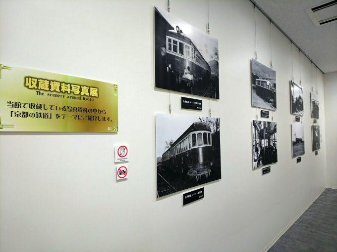 【京都鉄道博物館】本館3F《ギャラリー》
