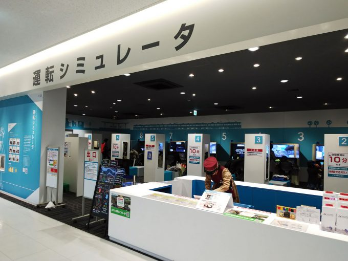 【京都鉄道博物館】本館2F《運転シミュレーター》