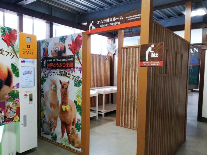 神戸どうぶつ王国の施設設備「ベビールーム」